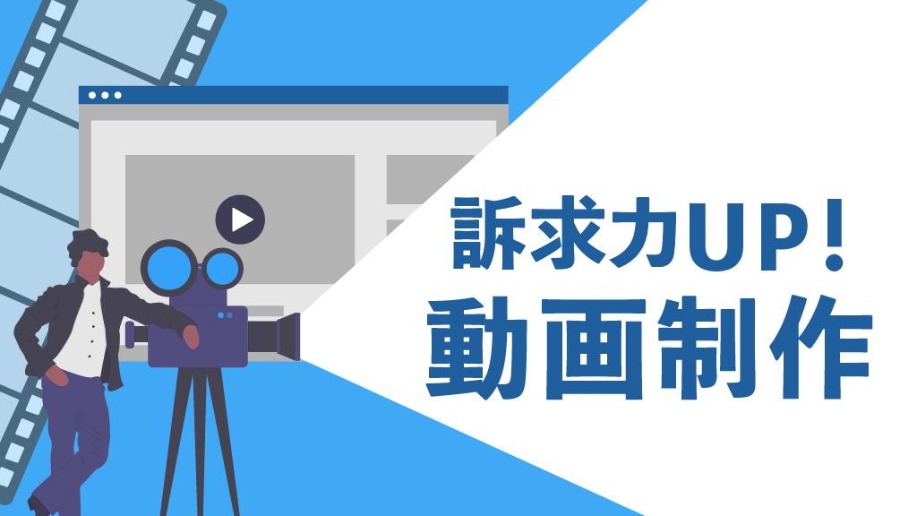 動画制作イメージ